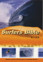 Surfer's BIble